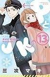 PとJK(13) (別冊フレンドコミックス)