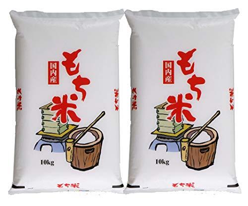 みのライス 【 もち精米 】 国内産 20Kg (10kg×2)