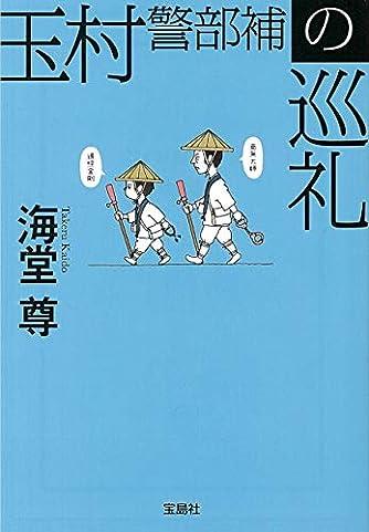 玉村警部補の巡礼 (宝島社文庫 『このミス』大賞シリーズ)