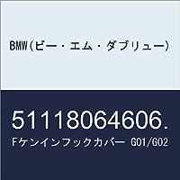BMW(ビー・エム・ダブリュー) Fケンインフックカバー G01/G02 51118064606.