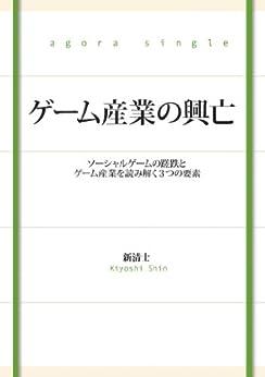 [新清士]のゲーム産業の興亡 (アゴラi文庫)