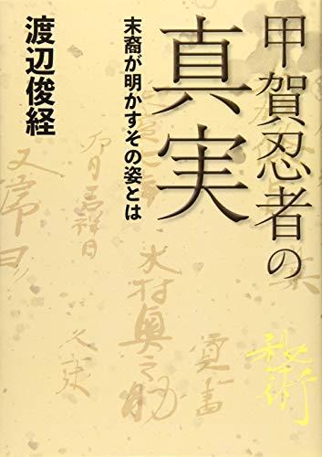 甲賀忍者の真実 / 渡辺 俊経