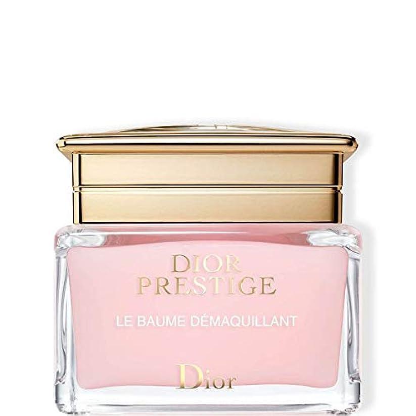 シーズンシルエット上級Dior(ディオール) プレステージ ル バーム デマキャント 150mL