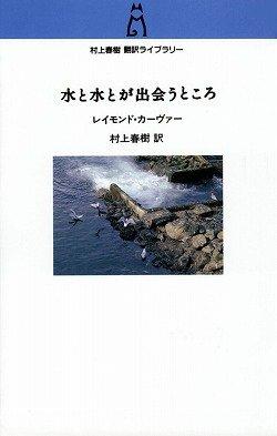 水と水とが出会うところ (村上春樹翻訳ライブラリー)