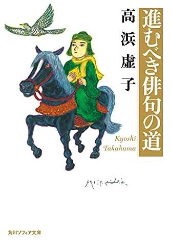 進むべき俳句の道 (角川ソフィア文庫)