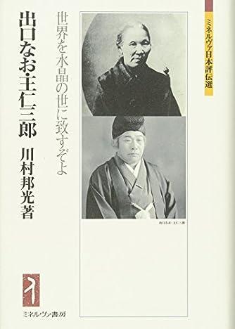 出口なお・王仁三郎:世界を水晶の世に致すぞよ (ミネルヴァ日本評伝選)