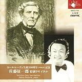 佐藤征一郎(バス)C・レーヴェ歌曲集~生誕200周年(1996年)記念特別コンサート~