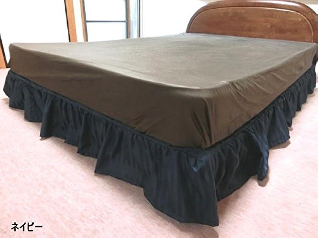 まろやかなアルプス本物のベッドスカート ネイビー 100x200x20/23/25cm エステル?ストライプ?サテン (スカート丈23cm)
