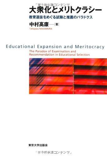 大衆化とメリトクラシー―教育選抜をめぐる試験と推薦のパラドクス