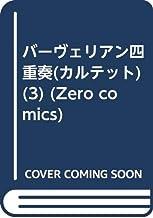 バーヴェリアン四重奏(カルテット) (3) (Zero comics)