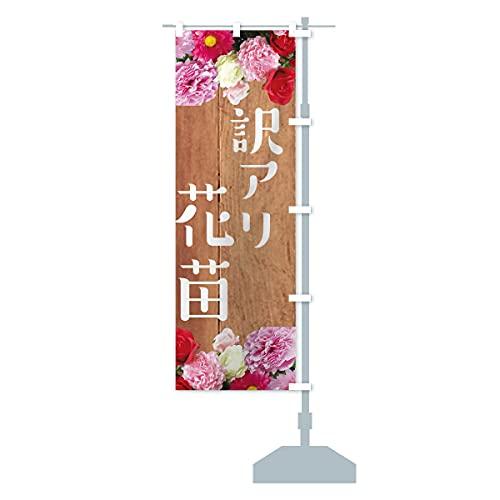 訳アリ花苗 のぼり旗 サイズ選べます(ショート60x150cm 右チチ)