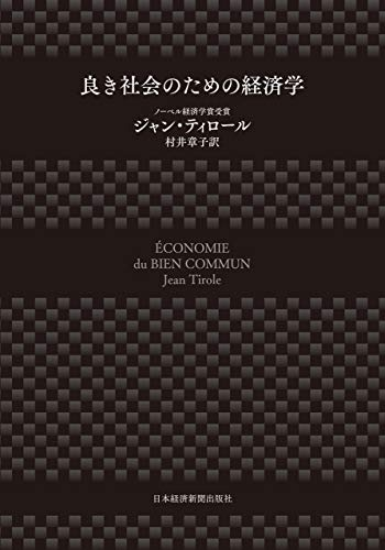良き社会のための経済学 (日本経済新聞出版)