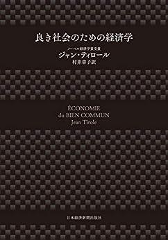 [ジャン・ティロール, 村井章子]の良き社会のための経済学 (日本経済新聞出版)