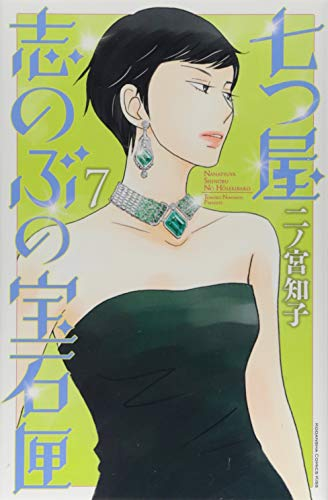 七つ屋志のぶの宝石匣(7) (KC KISS)