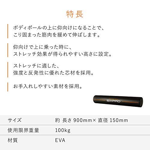 シックスパッドボディポール(SIXPADBodyPole)MTG【メーカー純正品】ブラックAM-AF03