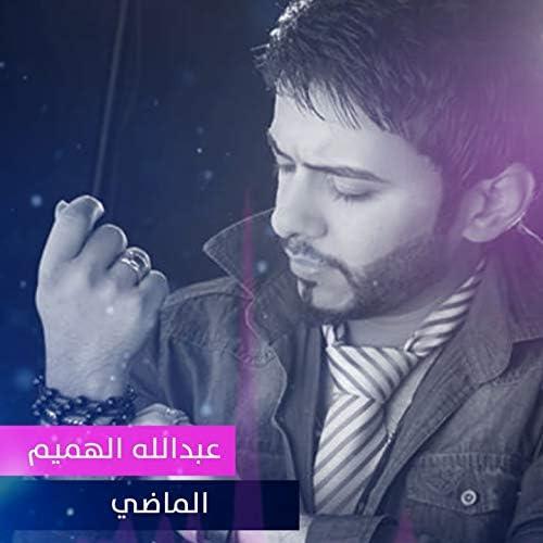 Abdullah Alhameem