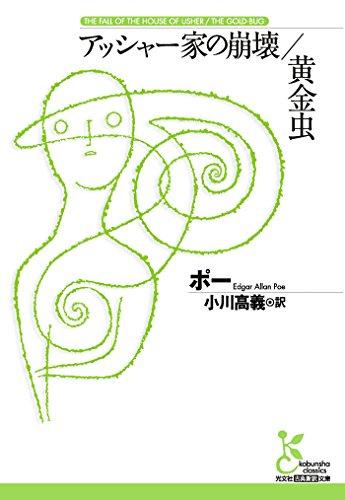 アッシャー家の崩壊/黄金虫 (光文社古典新訳文庫)