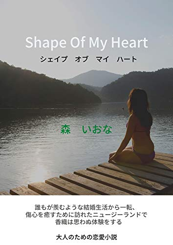 Shape Of My Heart  シェイプ オブ マイ ハート