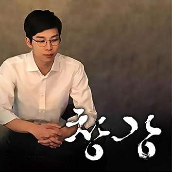 창강(김택영선생님께 바치는 노래)