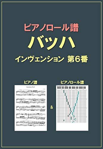ピアノロール譜 バッハ インヴェンション 第6番
