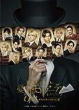 ミュージカル「憂国のモリアーティ」Op.3 -ホワイトチャペルの亡霊- DVD[DVD]