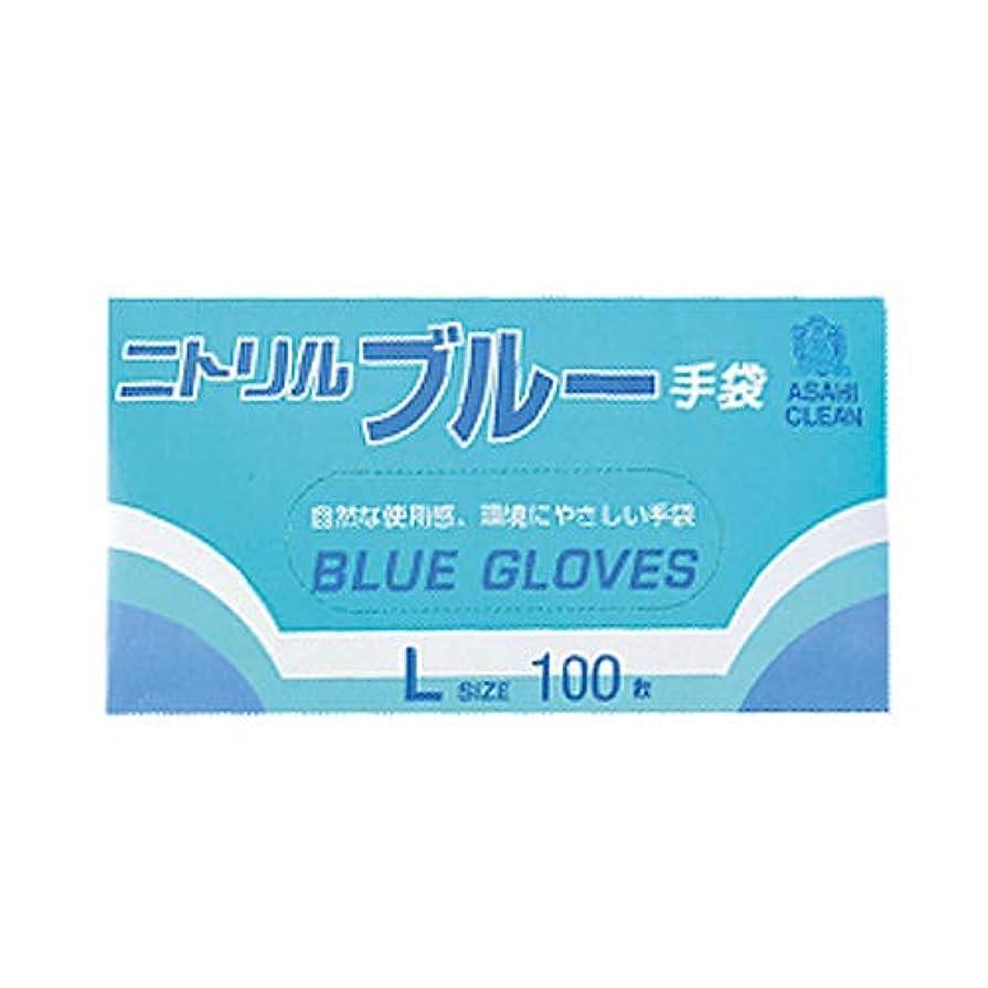 錫使い込む光沢ニトリル ブルー手袋 (L) 100枚入り