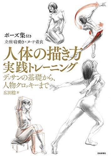 人体の描き方実践トレーニング デッサンの基礎から、人物クロッキーまで