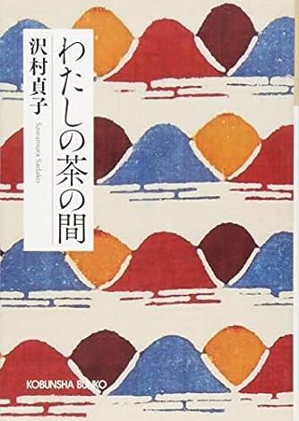 わたしの茶の間 新装版 (光文社文庫)