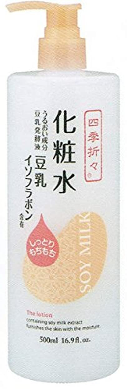 レベル生まれ風が強い【3個セット】四季折々 豆乳イソフラボン化粧水