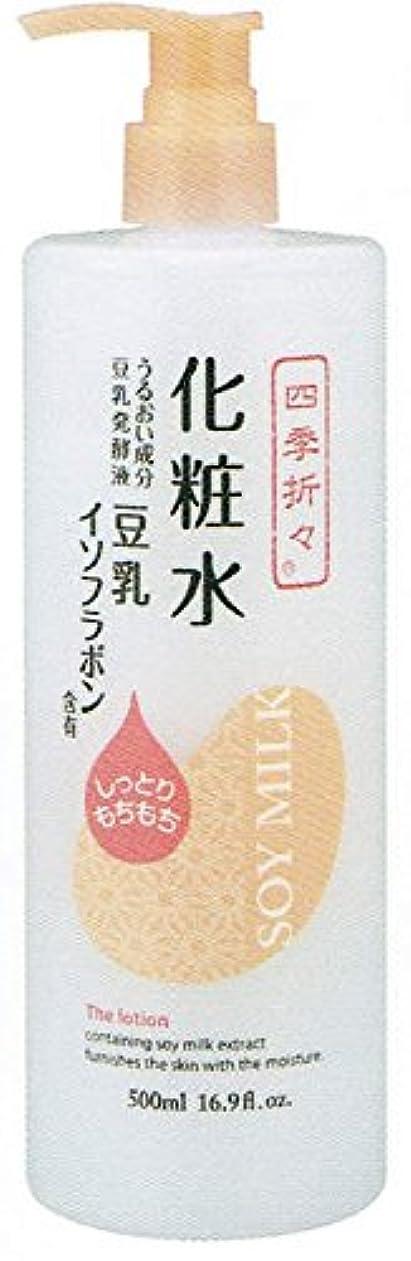 誓いバージン巡礼者【5個セット】四季折々 豆乳イソフラボン化粧水
