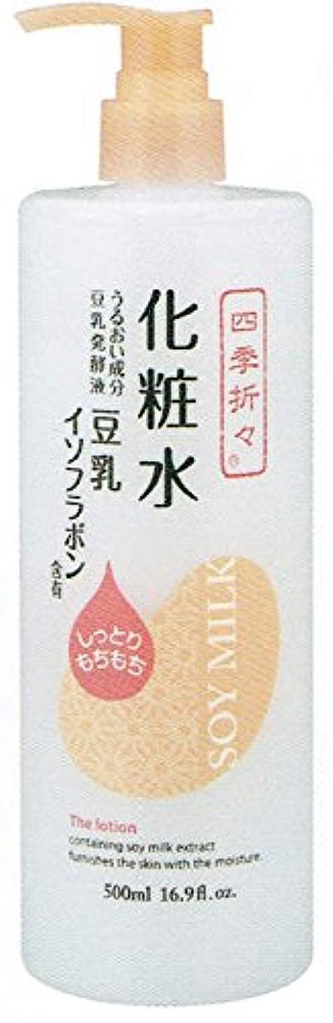 ボイコット状態宿【3個セット】四季折々 豆乳イソフラボン化粧水