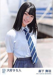 【森下舞羽】 公式生写真 STU48 大好きな人 劇場盤