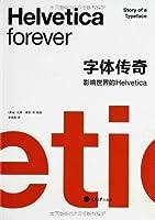 字体传奇——影响世界的Helvetica