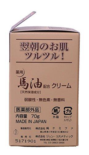 薬用馬油配合クリーム70g