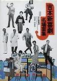 吉本新喜劇名場面集 1959‐1989