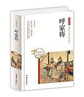 中华国学经典 呼家将(精装)