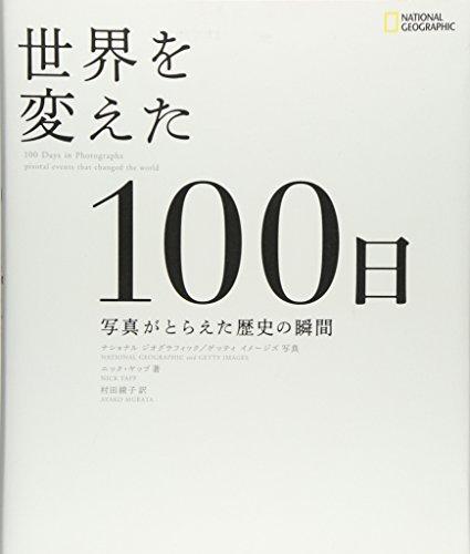 世界を変えた100日 - ニック ヤップ