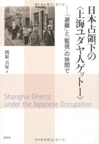 日本占領下の「上海ユダヤ人ゲットー」―「避難」と「監視」の狭間で