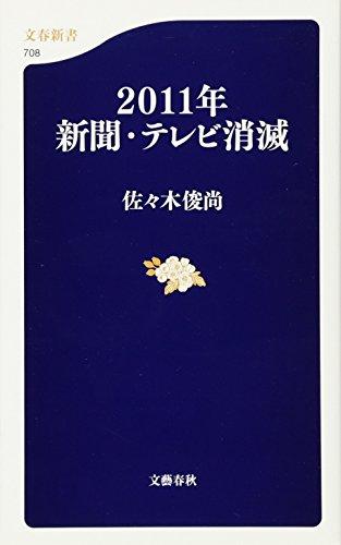2011年 新聞・テレビ消滅 (文春新書)