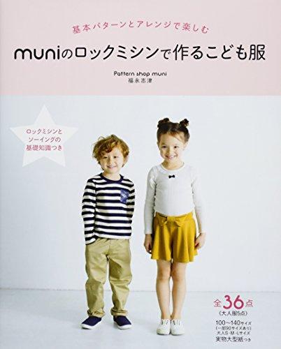 muniのロックミシンで作るこども服 (Heart Warming Life Series)