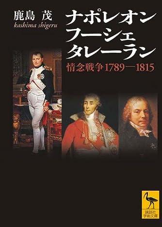 ナポレオン フーシェ タレーラン 情念戦争1789―1815 (講談社学術文庫)