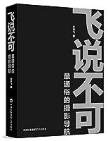 飞说不可 许华飞 中国民族文化出版社有限公司 9787512211872