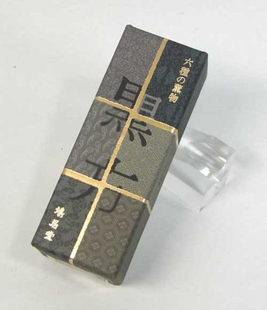 旅行者インディカ流用する鳩居堂 お香 黒方(くろぼう) 六種の薫物(むくさのたきもの)シリーズ スティックタイプ(棒状香)20本いり