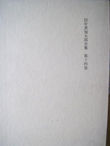 田中美知太郎全集〈第14巻〉 (1971年)の詳細を見る