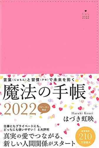 はづき虹映 魔法の手帳 2022