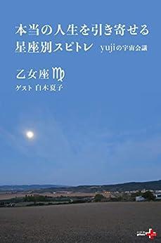 本当の人生を引き寄せる星座別スピトレ 乙女座 yujiの宇宙会議 (幻冬舎plus+) | yuji, 白木夏子 | 占い | Kindleストア | Amazon