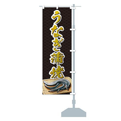 うなぎ蒲焼 のぼり旗 サイズ選べます(ハーフ30x90cm 右チチ)