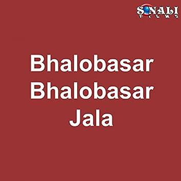 Bhalobasar Bhalobasar Jala