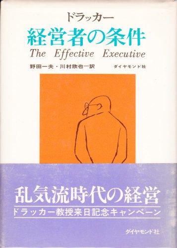 経営者の条件 (1966年)