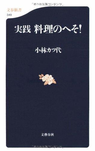 実践 料理のへそ! (文春新書)
